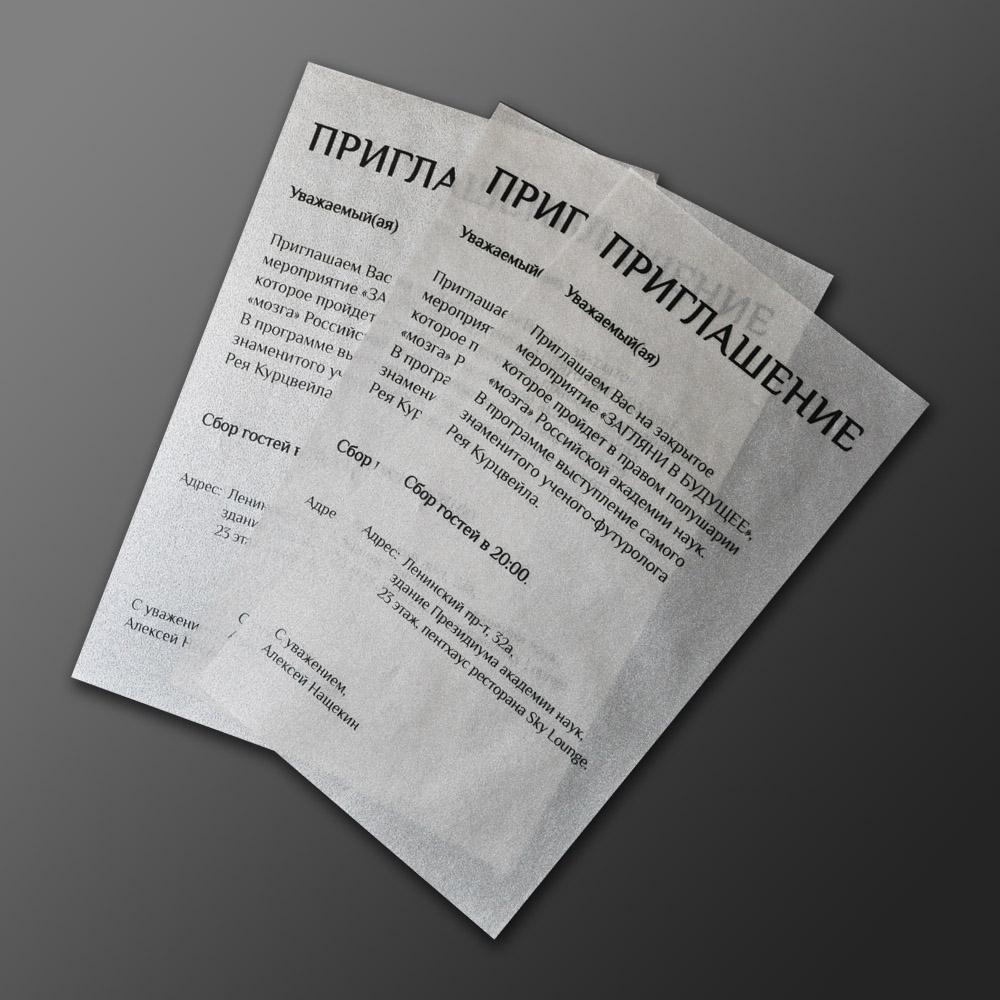 приглашения на кальке отпечатанное в типографии Марка Принт