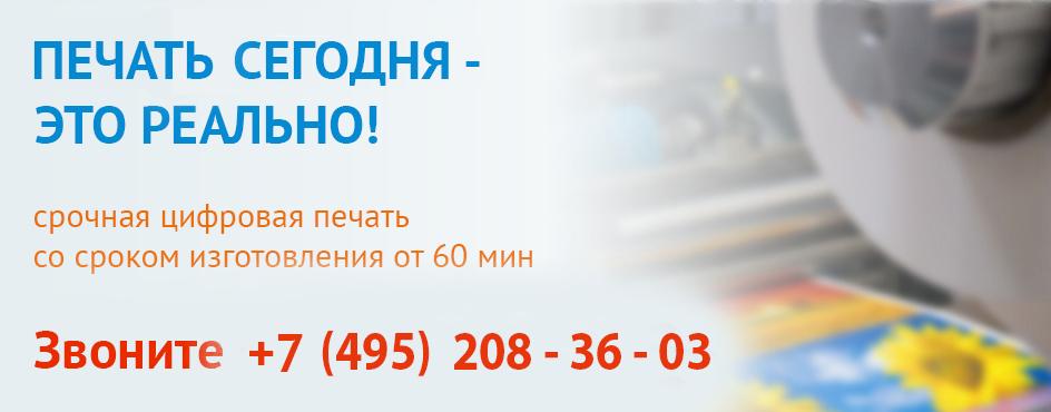 Печать тиража в день обращения на Тверской!