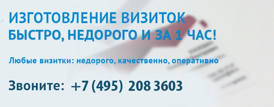 Печать визиток - быстро, дешево на Тверской