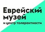 логотип Еврейский музей и центр толерантности